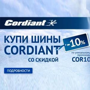 """Акция """"COR10"""" от Cordiant"""